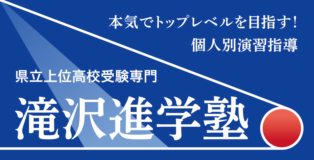 盛岡一高受験専門|滝沢進学塾